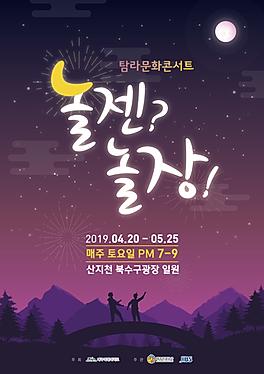 북수구광장문화공연_놀젠놀장_포스터0329-01.png