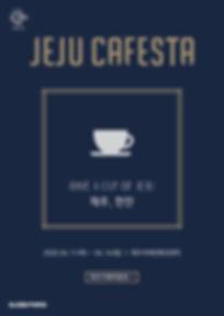 2020 제주카페스타_ 포스터3.jpg