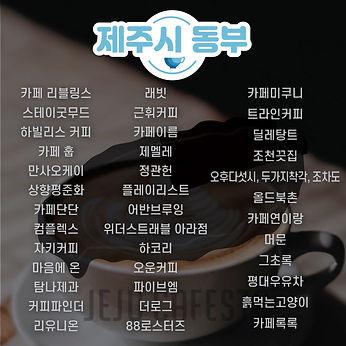 2021 제주카페스타_ SNS_ 서포터즈카페투어앱-10 복사.jpg