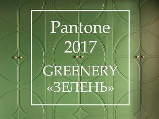 Цвет 2017 года – Greenery