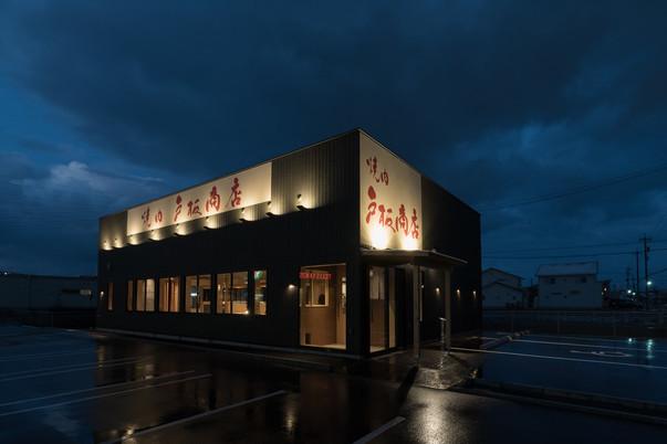 焼肉 戸板商店-01