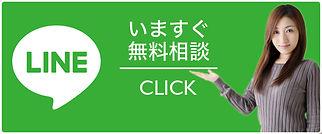 LINE_CLICKバナー.jpg