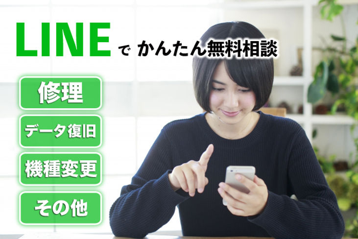 LINE相談.jpg