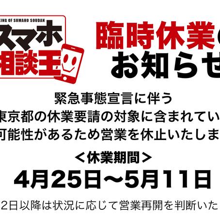 【大井町店】【赤坂・溜池山王店】休業のお知らせ