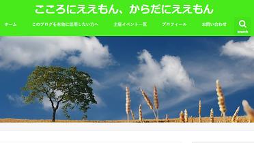 ブログ、トップ画像.PNG