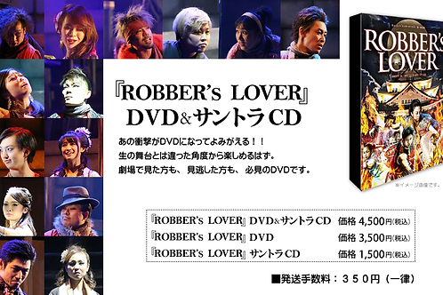 「ROBBER's LOVER 」DVD&サウンドトラックCD スペシャルセット