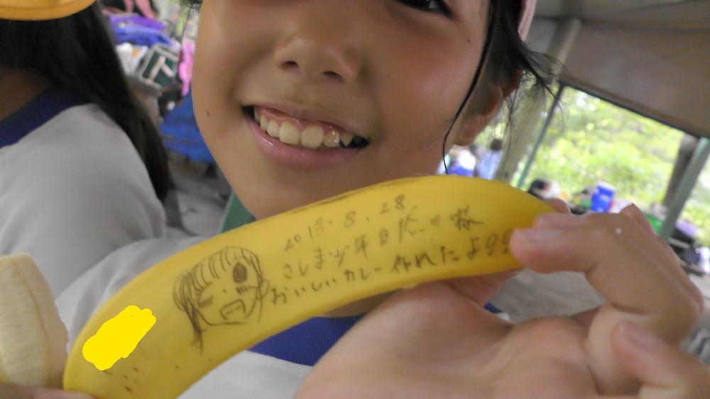 バナナに…