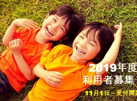 【キズナバ】2019年度利用者募集!