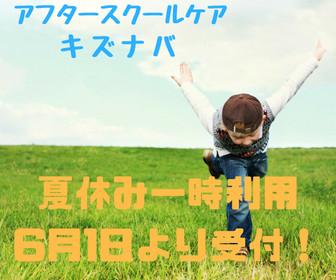 【キズナバ】夏休み一時入所募集!
