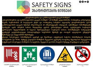 უსაფრთხოების ნიშნები.jpg