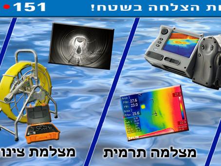 איתור נזילה ונזקי מים באמצעות מכשור טכנולוגי מתקדם