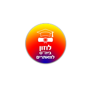 logo hebrew bold shadow.png