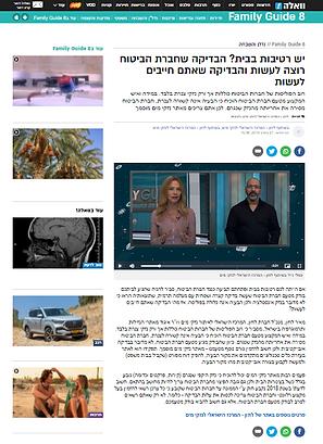 בדיקת חברות ביטוח בדיקת איתור נזילה לוזון המרכז הישראלי לנזקי מים