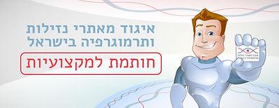 חברת לוזון המרכז הישראלי לנזקי מים חברים באיגוד מאתרי נזילות ותרמוגרפיה בישראל