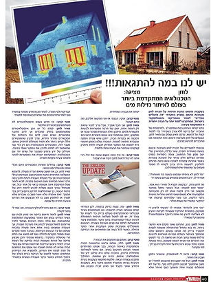 סיפור ההצלחה של חברת לוזון המרכז הישראלי לנזקי מים
