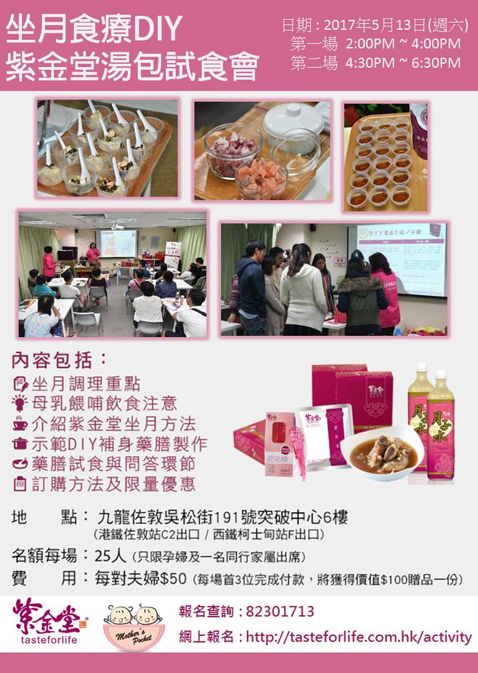 2017年5月13日【紫金堂】湯包試食會