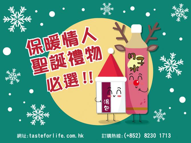 【保暖情人🎊必選聖誕🎄禮物】