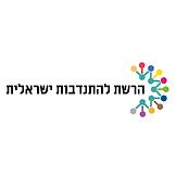 הרשת להתנדבות ישראלית.png