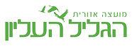 לוגו-מועצה-גליל-עליון.jpg