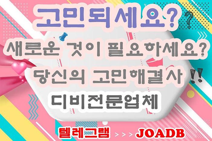 JOADB4.jpg