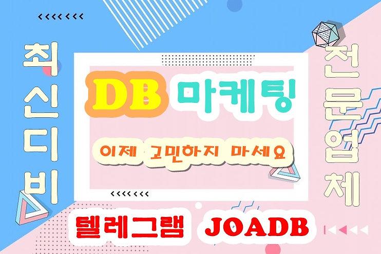 JOADB2.jpg