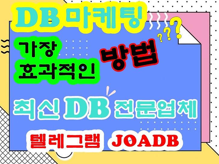 JOADB3.jpg