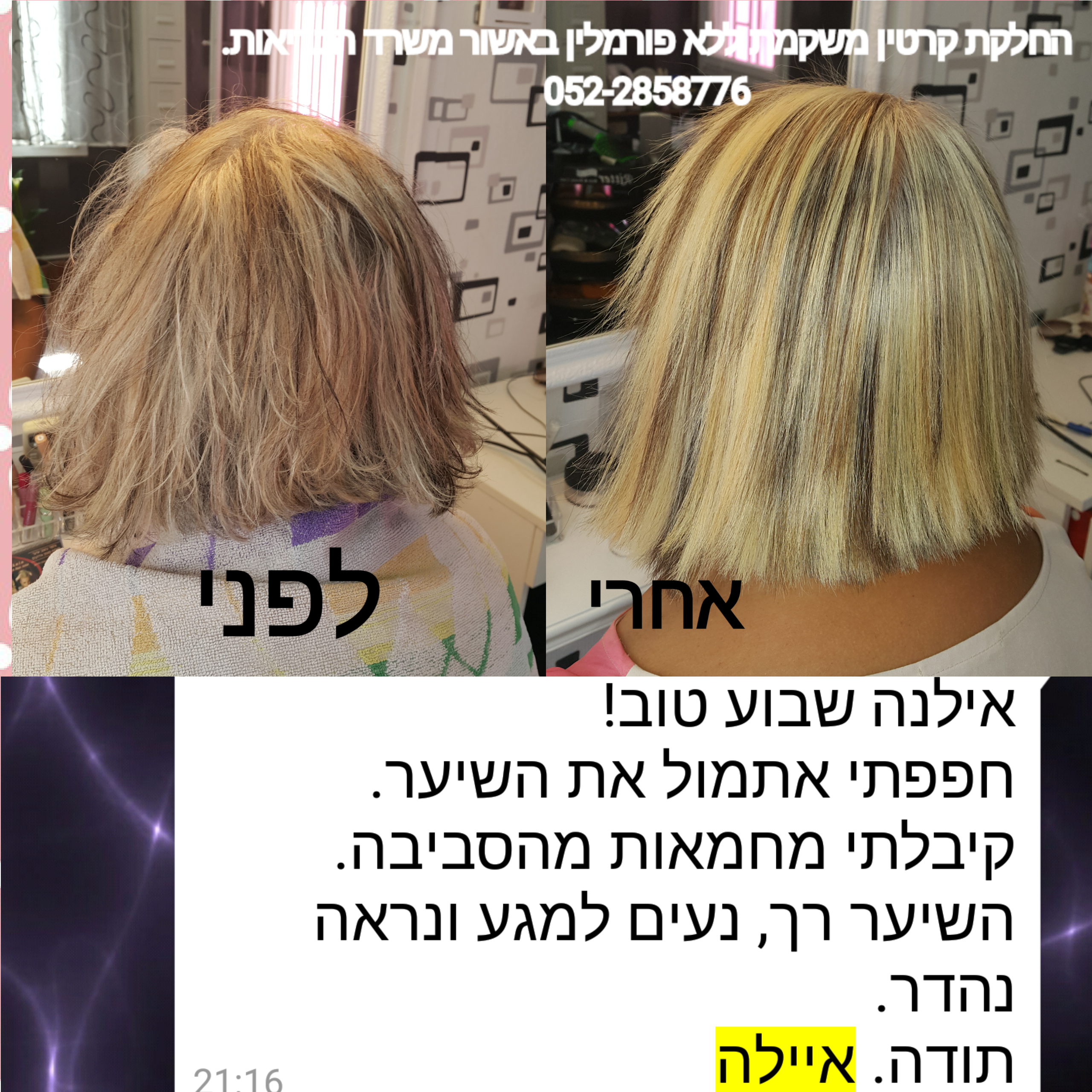 מייצר קולאג' תמונות_nrIk0C (1)