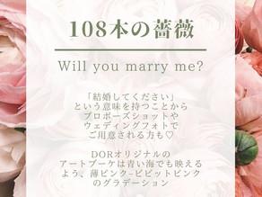 108本の薔薇の意味…