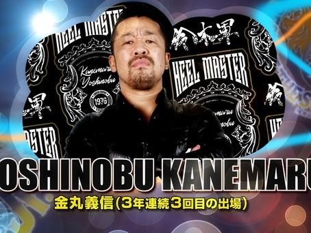 NJPW Star Yoshinobu Kanemaru Injures Knee