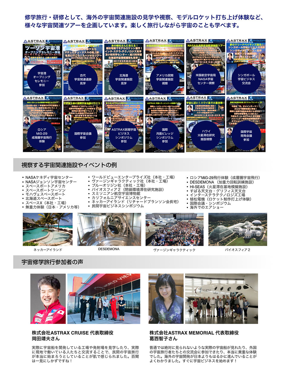 AAパンフ案WEB用.010.jpeg