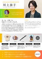 カタログデザイン案Amayuko修正2018122622時.003.jpeg