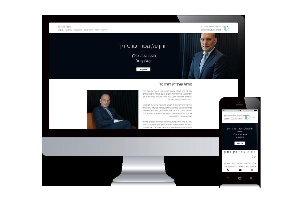 """עיצוב אתר עו""""ד , עיצוב אתרי תדמית"""