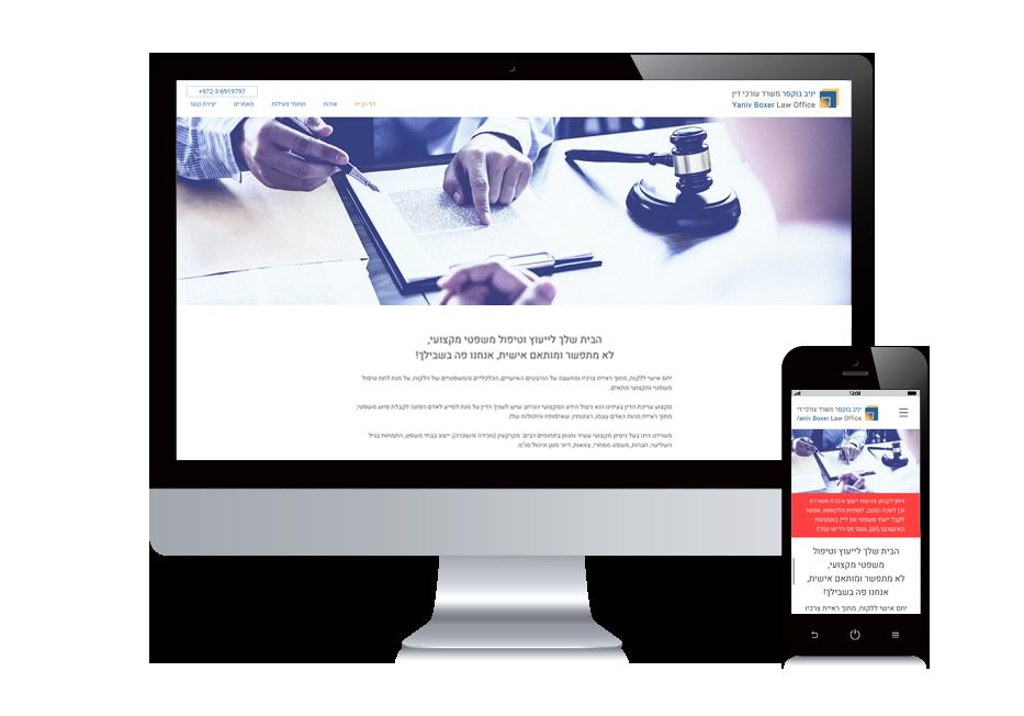 """אתר תדמית עו""""ד , עיצוב אתרים ויקס"""
