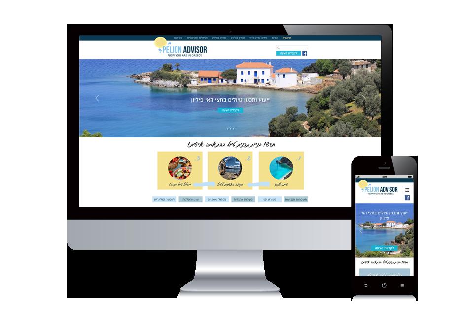 PelionAdvisor - אתר וויקס