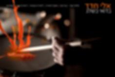 עיצוב לסינגל ניצוצות של ריקי גל בלינקטון