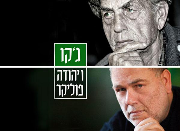 ג'קו ויהודה פוליקר