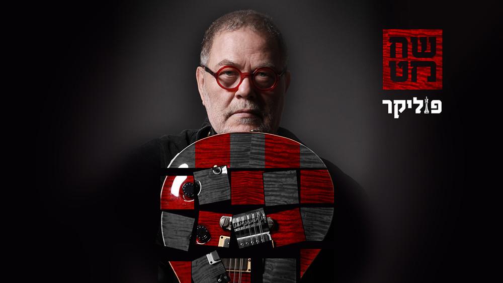 יהודה פוליקר עטיפת הסינגל שחמט
