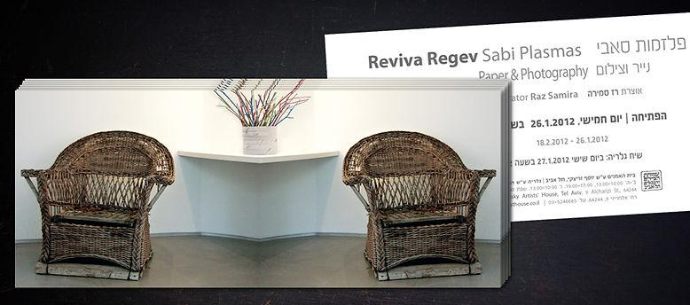 עיצוב הזמנה לתערוכה