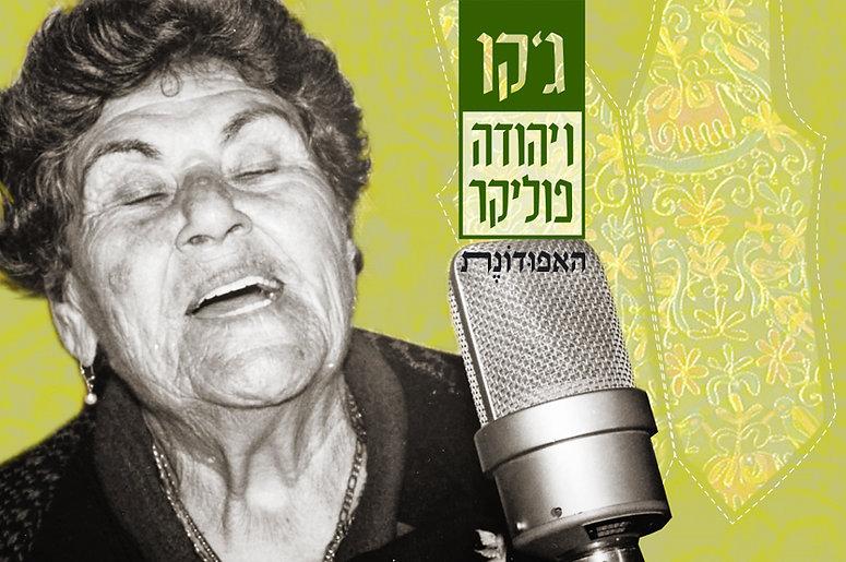 יהודה פוליקר, האפודונת