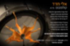 עיצוב סינגל דיגיטלי לריקי גל בלינקטון