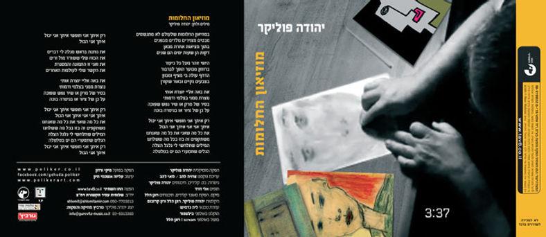 יהודה פוליקר, מוזיאון החלומות