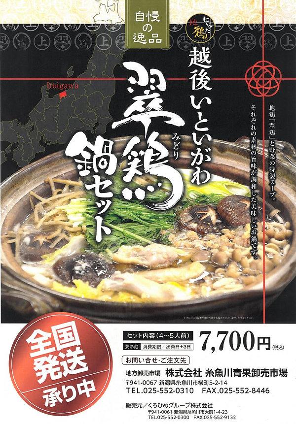 menu_midorinabe_2019-10-31.jfif