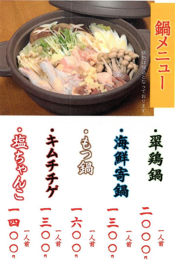 menu_2019-10-31.jfif