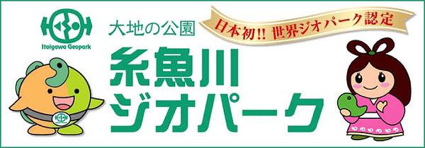 ba_itoigawa-geopark.jpg