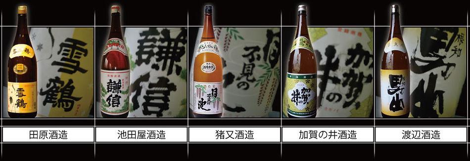 糸魚川の酒_5蔵.jpg