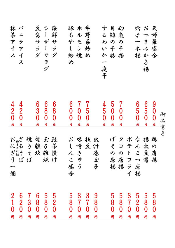 グランドメニュー_03.jpg