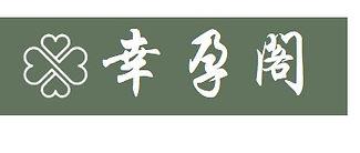 Clover Suites Logo.jpg