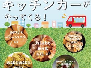2月11日(祝木)・27日(土)板橋前野町店 出店致します。