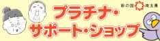 プラチナ・サポート・ショップ横向きバナー(234×60).png