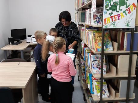 Библиоурок «Знакомство с библиотекой»